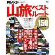 PEAKSアーカイブ 山旅ベストルート [ムック・書籍]