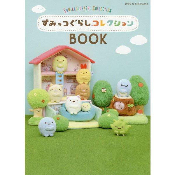 すみっコぐらしコレクションBook [単行本]