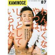 KAMINOGE 87 [単行本]