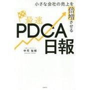 小さな会社の売上を倍増させる最速PDCA日報 [単行本]
