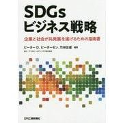 SDGsビジネス戦略 企業と社会が共発展を遂げるための指南書 [単行本]