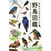 野鳥図鑑 [単行本]