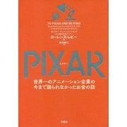 PIXAR(ピクサー)―世界一のアニメーション企業の今まで語られなかったお金の話 [単行本]