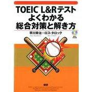 TOEIC L&Rテストよくわかる総合対策と解き方 [単行本]
