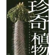 珍奇植物 ビザールプランツと生きる [単行本]