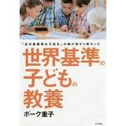 世界基準の子どもの教養(一般書<230>) [単行本]