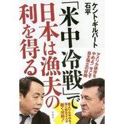 「米中冷戦」で日本は漁夫の利を得る [単行本]