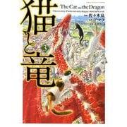 猫と竜3(このマンガがすごい! Comics) [コミック]