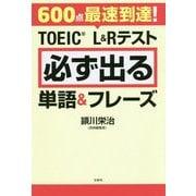 600点最速到達! TOEIC(R) L&Rテスト 必ず出る単語&フレーズ [単行本]