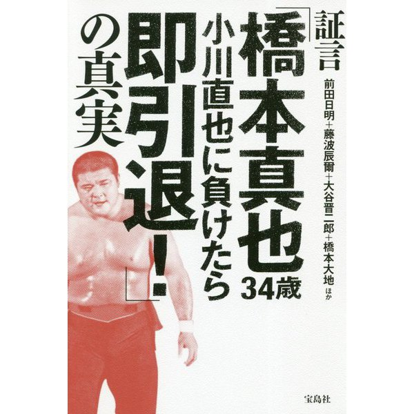 証言「橋本真也34歳小川直也に負けたら即引退!」の真実 [単行本]