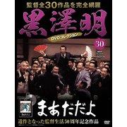 黒澤明 DVDコレクション 30号「まあだだよ」 [雑誌]