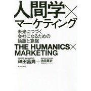 人間学×マーケティング-未来につづく会社になるための論語と算盤 [単行本]
