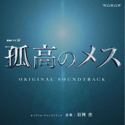 連続ドラマW「孤高のメス」 オリジナル・サウンドトラック