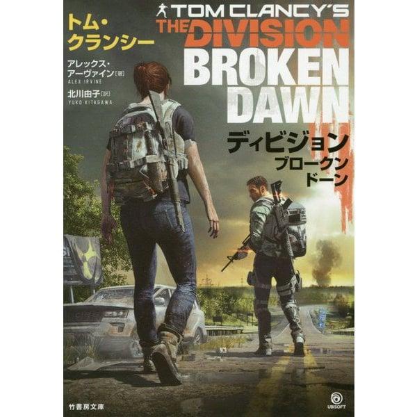 TOM CLANCY'S THE DIVISION BROKEN DAWN(仮) [文庫]