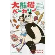 大熊猫(パンダ)ベーカリー―パンダと私の内気なクリームパン!(小学館ジュニア文庫) [新書]