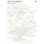 日本タイポグラフィ年鑑〈2019〉 [ムックその他]