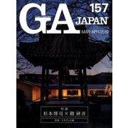 GA JAPAN 157 [全集叢書]