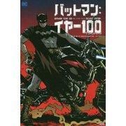 バットマン:イヤー100 [単行本]