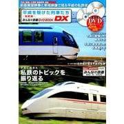 平成を駆けた列車たち~私鉄編~ (みんなの鉄道DVDBOOK DX) (メディアックスMOOK) [ムックその他]