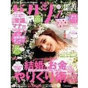 関西 ゼクシィ 2019年 05月号 [雑誌]