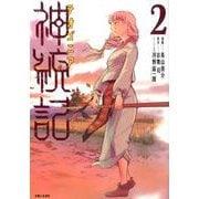 神統記(テオゴニア)2(PASH!コミックス) [コミック]
