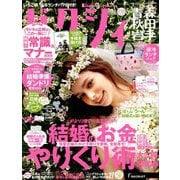 ゼクシィ 青森・秋田・岩手版 2019年 05月号 [雑誌]