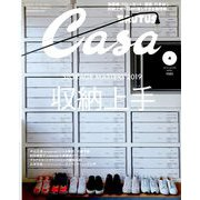 Casa BRUTUS (カーサ ブルータス) 2019年 04月号 [雑誌]