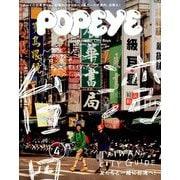 POPEYE (ポパイ) 2019年 04月号 [雑誌]