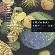 世界で一番美しい植物のミクロ図鑑 [単行本]