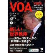 VOAニュースフラッシュ 2019年度版 [ムックその他]