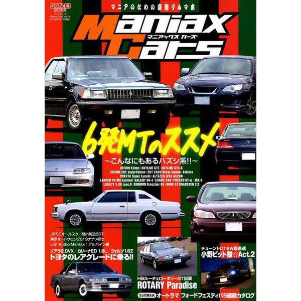 Maniax Cars - マニアックスカーズ - Vol.04 (サンエイムック) [ムックその他]