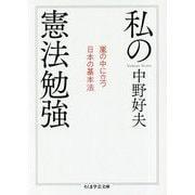 私の憲法勉強―嵐の中に立つ日本の基本法(ちくま学芸文庫) [文庫]