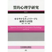 質的心理学研究〈第18号〉特集 ゆるやかなネットワークと越境する対話―遊び、学び、創造 [単行本]