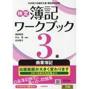 検定簿記ワークブック3級 商業簿記 検定版第5版 [全集叢書]