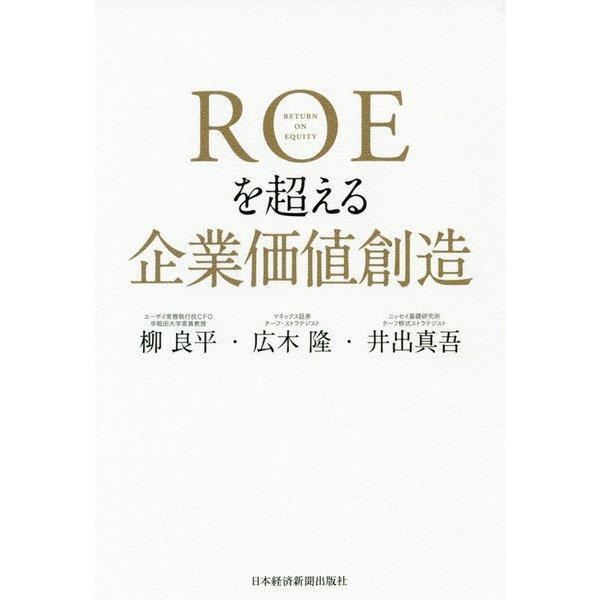 ROEを超える企業価値創造 [単行本]
