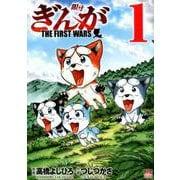 ぎんが~THE FIRST WARS 1(ニチブンコミックス) [コミック]