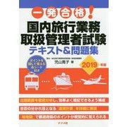 一発合格!国内旅行業務取扱管理者試験テキスト&問題集〈2019年版〉 [単行本]