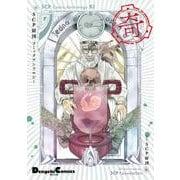 SCP財団コミックアンソロジー奇(電撃コミックス EX 276-2) [コミック]