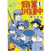ぴっかり職業訓練中 ( 1)(ニチブンコミックス) [コミック]