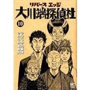 リバースエッジ大川端探偵社 10(ニチブンコミックス) [コミック]