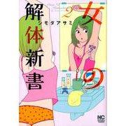 女の解体新書 2(ニチブンコミックス) [コミック]