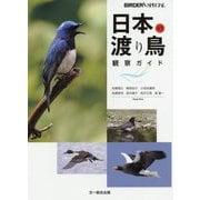 日本の渡り鳥観察ガイド(BIRDER SPECIAL) [単行本]