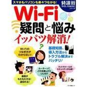 Wi-Fi疑問と悩みイッパツ解消!-スマホもパソコンも楽々つながる!(マキノ出版ムック 特選街「やさしくわかる!」シリーズ) [ムックその他]