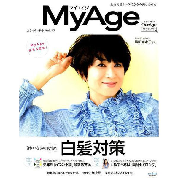 My Age Vol.17 (2019 春号)-全力応援!40代からの美とからだ(eclat mook) [ムックその他]