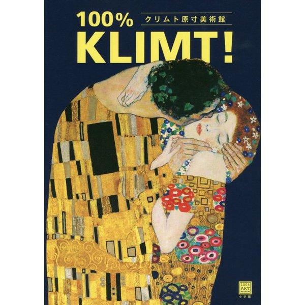 クリムト原寸美術館 100%KLIMT! [単行本]