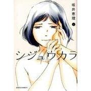 シジュウカラ 1(ジュールコミックス) [コミック]