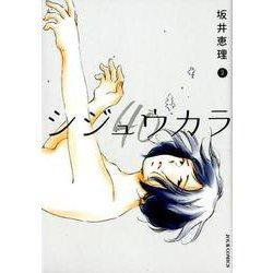 シジュウカラ 2(ジュールコミックス) [コミック]
