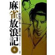 麻雀放浪記 6(アクションコミックス) [コミック]