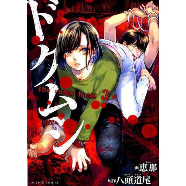 ドクムシThe Ruins Hotel 3(アクションコミックス) [コミック]