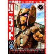 古代戦士ハニワット 1(アクションコミックス) [コミック]
